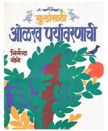Rohan Prakashan Mulansathi Olakh Paryavarnachi - Marathi