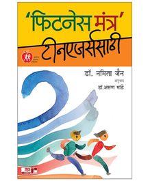 Rohan Prakashan Fitness Mantra Teenagerssathi - Marathi