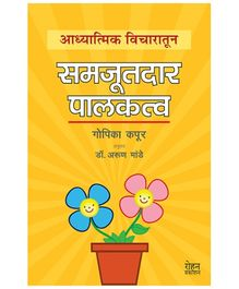 Rohan Prakashan Aadhyatmik Vicharatun Samjutdar Palakatva - Marathi
