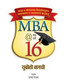 Rohan Prakashan MBA At Vay Varsha 16