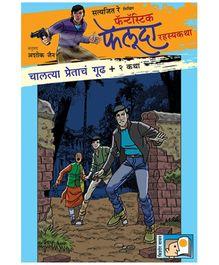 Rohan Prakashan Chalatya Pretacha Goodh Ani Itar 2 Katha - Marathi