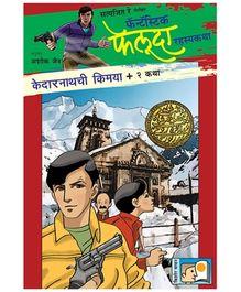 Rohan Prakashan Kedarnathchi Kimaya Ani Itar 2 Katha - Marathi
