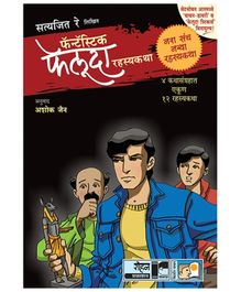 Rohan Prakashan Fantastic Feluda Black - Set Of 4 Books