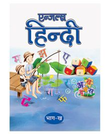 Angels Hindi Part Kha