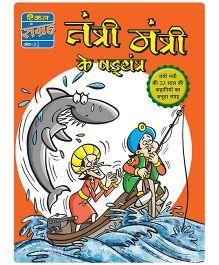 Tantri Mantri Ke Shadyantra - Hindi