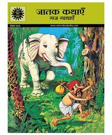 Gaj Gathaein 554 - Hindi