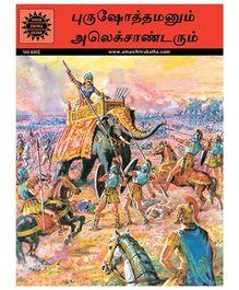 Paurava & Alexandra - Tamil