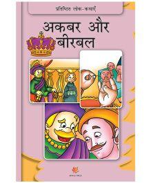 PT Akbar Aur Birbal - Hindi