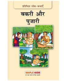 PT Panchatantra Garib Brahman - Hindi