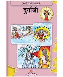 PT Durga Ji - Hindi