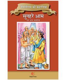 TenaaliRam Ki Kahaniyaa Sunehare Aam Evam Anya Kahaniyaa - Hindi