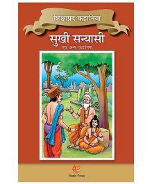 ShikshaPrad Kahaniyaa Sukhi Sanyaasi Evam Anya Kahaaniyaa (H)