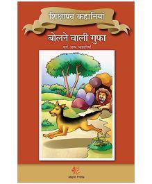 Shikshaprad Kahaniyaa Bolne Vaali Goofa Evam Anya Kahaniyaa - Hindi