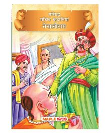 Tenali Raman Illustrated - Hindi