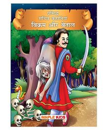 Vikram and Betaal Illustrated - Hindi