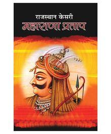 Rajsthaan Kesari Mharana Prataap - Hindi