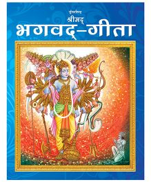 The Bhagwad Gita - Hindi
