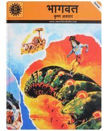 Amar Chitra Katha Bhagvat - Hindi
