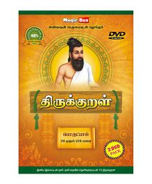 Thirukural Port  Paal Video DVD Part  2 - Tamil