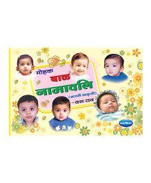 Aashunik Bal Namavali - Marathi