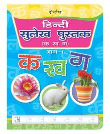 Hindi Sulekh Pustak Part 1