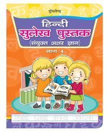 Hindi Sulekh Pustak Part 4