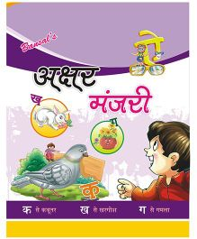 Akshar Manjari Book - Hindi