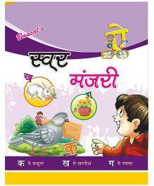 Swar Manjari Book - Hindi