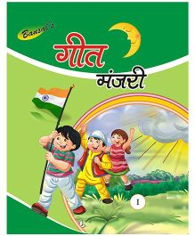 Geet Manjari I Book - Hindi