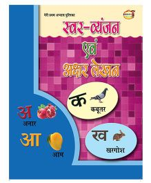 Swar Vyanjan And Aakshar Lekhan - Hindi