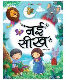 Nai  Seekh - Hindi