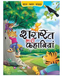 Shararat Bhari Kahaniyan - Hindi