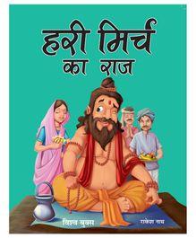 Hari Mirch Ka Raaz - Hindi