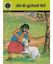 Sone Ki Mohoron Wali Thali - Hindi