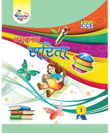 Vyakaran Sarita 1 - Hindi