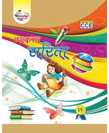Vyakaran Sarita 4 - Hindi