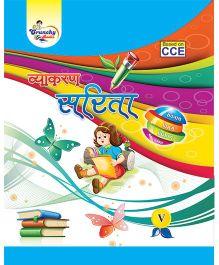 Vyakaran Sarita 5 - Hindi