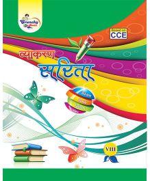 Vyakaran Sarita 8 - Hindi