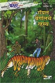 Royal Bengal Rahasya