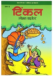 Tinkle Special Digest  Vol. 6 - Hindi