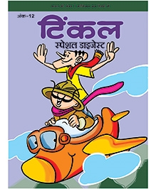 Tinkle Special Digest  Vol. 12 - Hindi