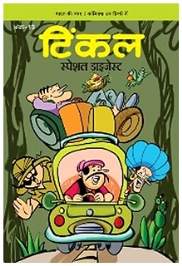 Tinkle Special Digest  Vol. 13 - Hindi