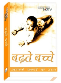 Ratnasagars Child Development - Hindi