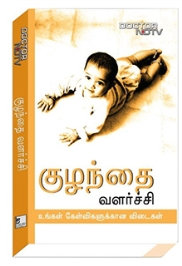 Ratnasagars Child Development - Tamil