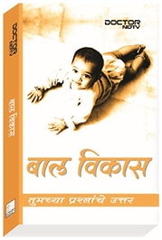 Ratnasagars Child Development - Marathi