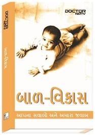 Ratnasagars Child Development - Gujarati