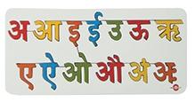 Hindi Alphabet Tray Set - Swar