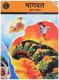 Amar Chitra Katha - Bhagvat