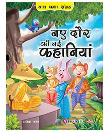 Naye Daur Ki Nyi Kahaniya - Hindi