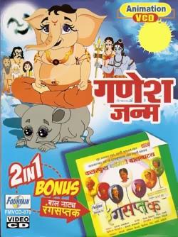 Fountain - Ganesh Janm